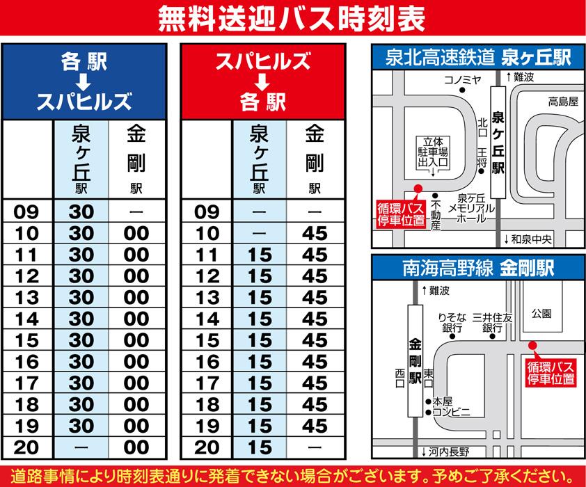 スパヒルズ無料送迎バスの時間表